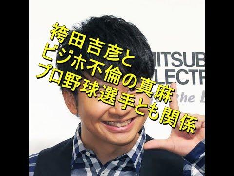 【袴田吉彦とビジホ不倫の真麻】プロ野球選手とも関係「満塁ホームラン打たれちゃいました」