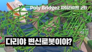 폴리브릿지2 고인물들이 다리를 만드는 방법 [Poly …