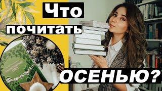 Что читать осенью? | Мои уютные рекомендации)