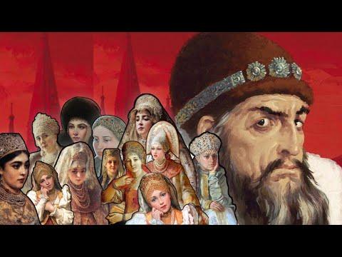 Сколько было жён у Ивана Грозного?