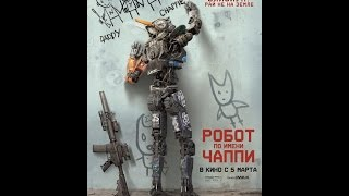 VESTI Kino (Факты о «Робот по имени Чаппи») 2