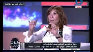 كلام تانى  شاهد: رأى الفنانة صفاء الطوخى فى ممسلسل