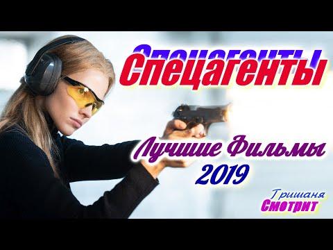 Спецагенты. Лучшие фильмы про спецагентов 2019 года.  Спецслужбы. Секретные агенты.