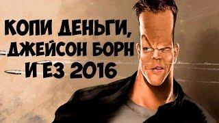 Копи деньги,Джейсон Борн и Е3 2016