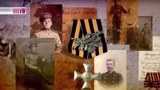 Герои Первой Мировой войны. Федор Учугин.