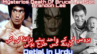 Bruce Lee Son Brandon lee Mysterious Death On the set of Crow Movie Complete Detial Urdu /Hindhi