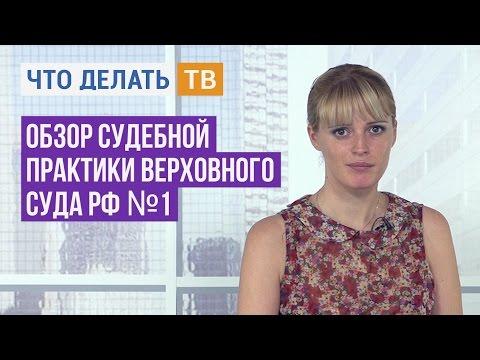 Юрист Live. Обзор судебной практики Верховного суда РФ №1