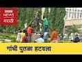 Gandhi accused of racism | महात्मा गांधींवर वर्णद्वेषाचे आरोप (BBC News Marathi)