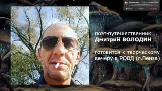 ГОРЯЧАЯ НОВОСТЬ! Поэт Дмитрий Володин в РОВД (г.Пенза)