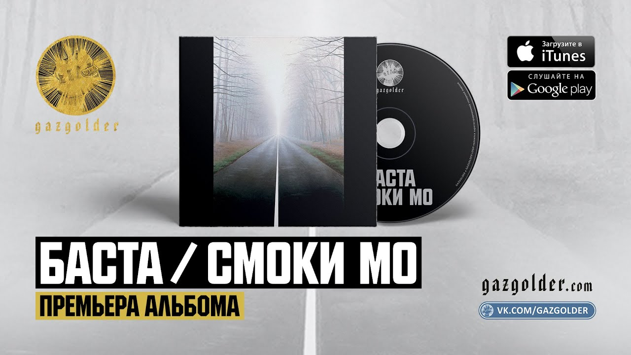 Баста / Смоки Мо – Интро