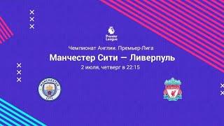 Манчестер Сити Ливерпуль Прямая трансляция Чемпионат Англии АПЛ в 22 15 по мск