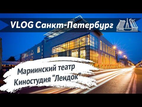 "3. St. Petersburg Live. Санкт-Петербург, Мариинский театр, киностудия ""Лендок"". Лето 2019"