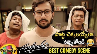 BEST COMEDY SCENE | Suryakantham 2019 Latest Telugu Movie | Niharika | Rahul Vijay | Telugu Cinema