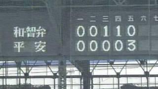 1997年夏決勝 智弁和歌山vs平安 10/23
