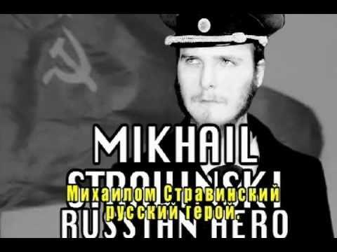 Comedy Short:  Mikhail Stravinski -- Russian soviet ussr Hero