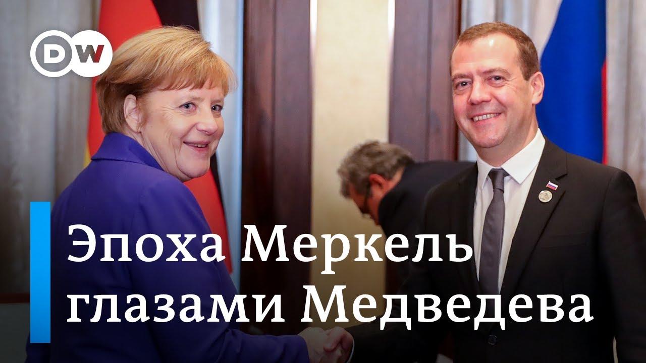 Эпоха Ангелы Меркель глазами Дмитрия Медведева Эксклюзивное интервью DW с экспрезидентом России