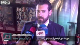 مصر العربية   عمرو يوسف: بحاول بقدر اﻹمكان أن اعجب الجمهور فى أعمالى