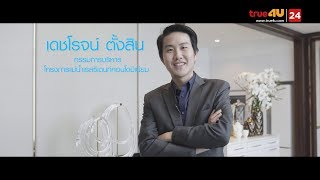 the-attitude-2018-เดชโรจน์-ตั้งสิน-full-episode-29-official-by-true4u