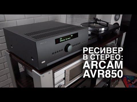 Как заставить ресивер звучать? Отвечает ARCAM AVR850