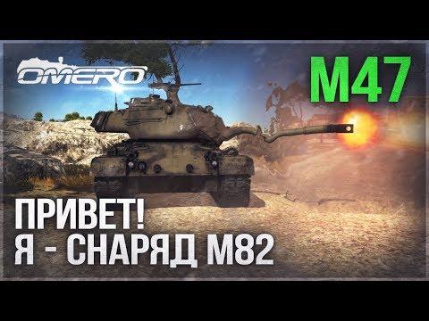 М47: ПРИВЕТ! Я - СНАРЯД М82 в WAR THUNDER