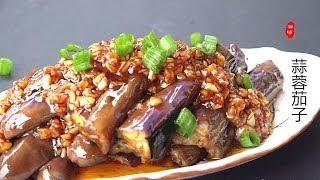 『Eng Sub』不蒸 不炸【蒜蓉茄子】好吃又漂亮Garlic eggplant【田园时光美食2019 045】