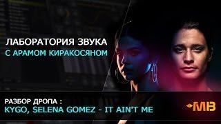 Лаборатория Звука : Разбор дропа : Kygo, Selena Gomez - It Ain't Me
