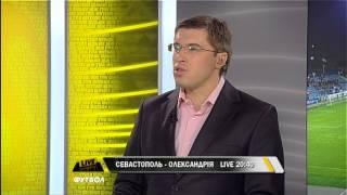 Севастополь - Александрия 17.08.12 [Студия до матча]