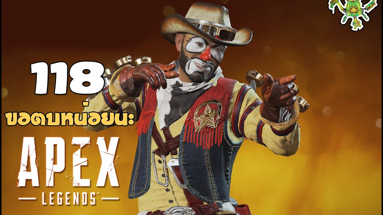 🔴Live - Apex Legends | #118 - อยากโดนเธอตีจัง!