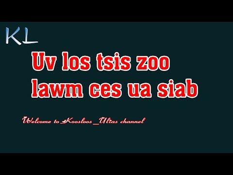 Uv tsis zoo lawm ces ua siab 2/7/2019 thumbnail
