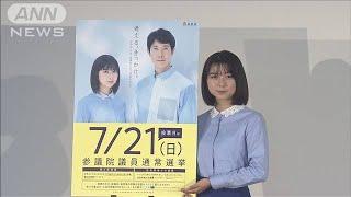 期日前投票「若い方から・・・」上白石萌歌さん呼びかけ(19/07/10)