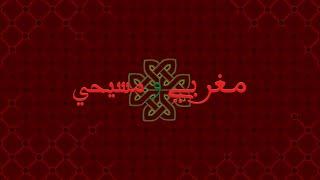 مغاربة مسيحيون يتحدثون عن معتقداتهم علنًا