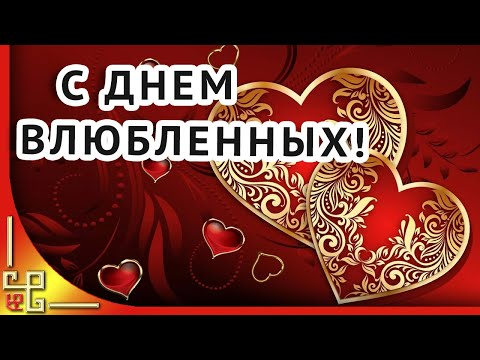 14 февраля день влюбленных 💘Красивое поздравление с днем влюбленных 💘Открытки на день влюбленных