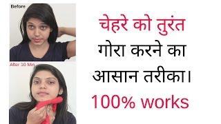 सिर्फ 10 Minutes में चेहरे को गोरा करने का आसान घरेलु उपाए। Beauty Tips For Face