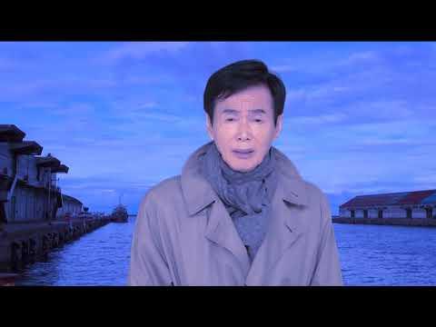 森 進一「北港」 Music Video