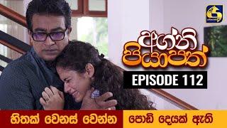 Agni Piyapath Episode 112 || අග්නි පියාපත් || 14th January 2021 Thumbnail