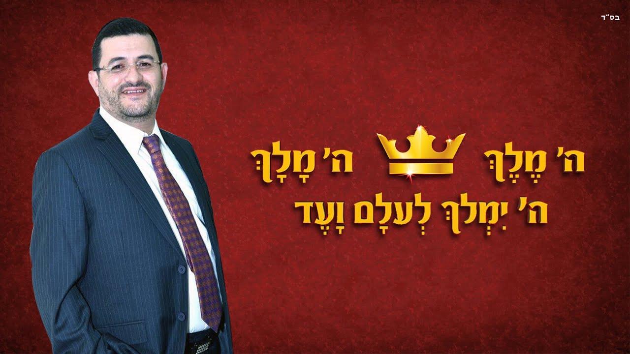 אבי בן ישראל - ה' מלך | (2016)