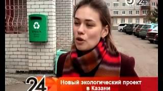 В Казани стартовал уникальный экологический проект(, 2014-04-17T05:21:11.000Z)