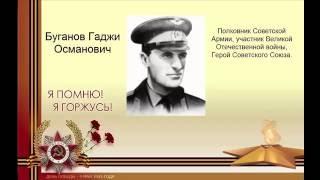 Герои ВоВ с Дагестана