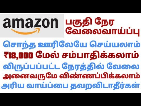 AMAZON - PART TIME JOB 2019 - Agro Tamilan