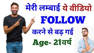 how to increase height || hight badhane ke tarike || lambai kaise badhaen || height increase 2021