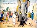 Слон и моська Басня И А Крылова Диафильм mp3
