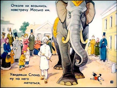 Мультфильм слон и моська по басне крылова
