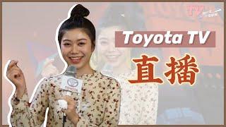 Toyota TV 直播