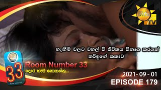 Room Number 33 | Episode 179 | 2021- 09- 01 Thumbnail