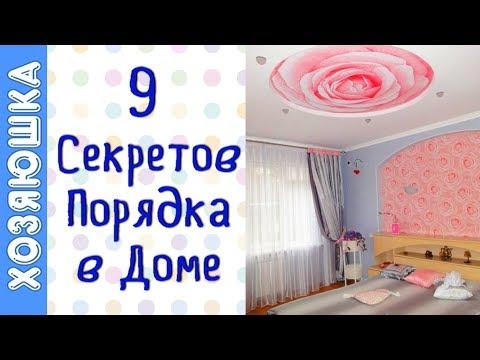 ✅ 9 Привычек людей, у которых дома ВСЕГДА ПОРЯДОК👍 | Если бы я знала раньше, что... - Как поздравить с Днем Рождения