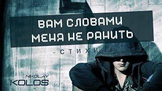 """Kolos - Стих """"Вам словами меня не ранить"""" (авторское стихотворение)"""