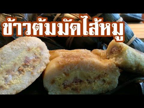 วิธีทำ ข้าวต้มมัดไส้หมู,ข้าวต้มมัดไต้,ข้าวต้มมัดญวน, หากินได้ยาก แต่ทำได้ง่ายมาก  Thai Dessert
