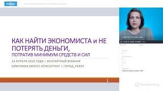 Как найти экономиста и не потерять деньги 💰 | Вебинар GorodRabot.ru