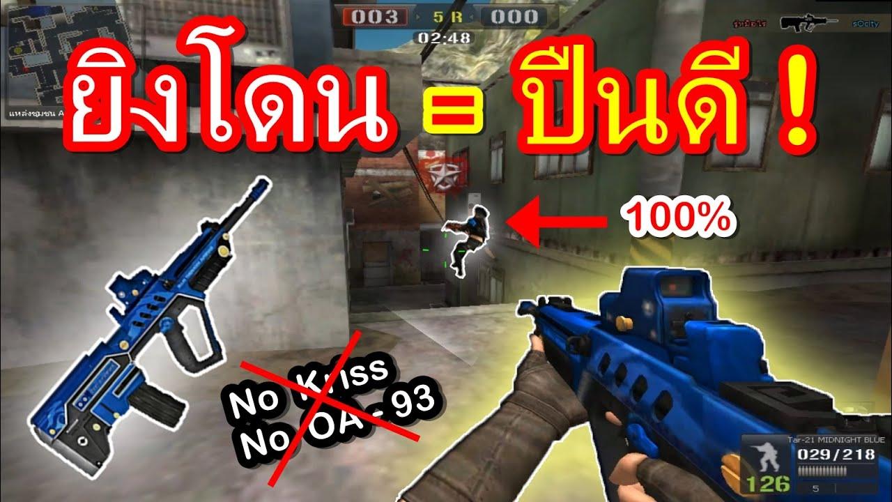 PB ปืนที่ดีคือปืนที่เรายิงโดน....!!!