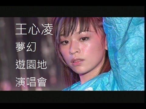 王心凌 Cyndi Wang - 2004 夢幻遊園地演唱會(Live)